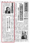 2008年11月13日 建通新聞