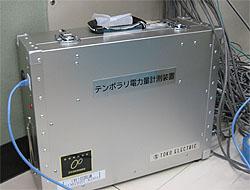 省エネルギー実測システム (動力・電灯用)